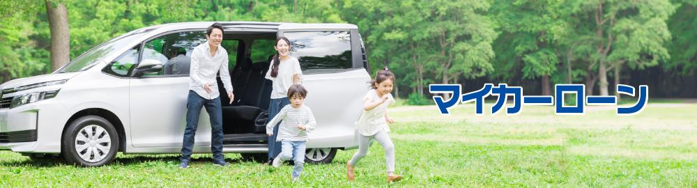 イオン銀行 自動車ローン イオンプロダクトファイナンス株式会社:Webマイカーローン
